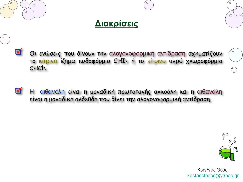 Κων/νος Θέος, kostasctheos@yahoo.gr kostasctheos@yahoo.gr Διακρίσεις Οι ενώσεις που δίνουν την αλογονοφορμική αντίδραση σχηματίζουν το κίτρινο ίζημα ι