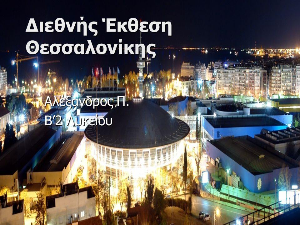 Διεθνής Έκθεση Θεσσαλονίκης Αλέξανδρος Π. Β'2 Λυκείου