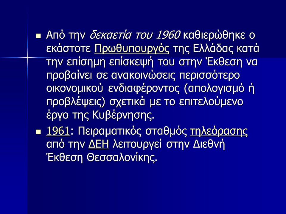 Από την δεκαετία του 1960 καθιερώθηκε ο εκάστοτε Πρωθυπουργός της Ελλάδας κατά την επίσημη επίσκεψή του στην Έκθεση να προβαίνει σε ανακοινώσεις περισσότερο οικονομικού ενδιαφέροντος (απολογισμό ή προβλέψεις) σχετικά με το επιτελούμενο έργο της Κυβέρνησης.