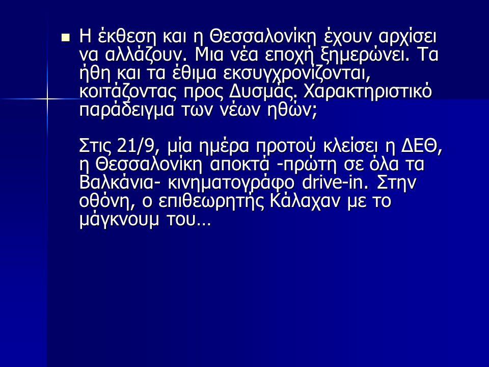 Η έκθεση και η Θεσσαλονίκη έχουν αρχίσει να αλλάζουν.