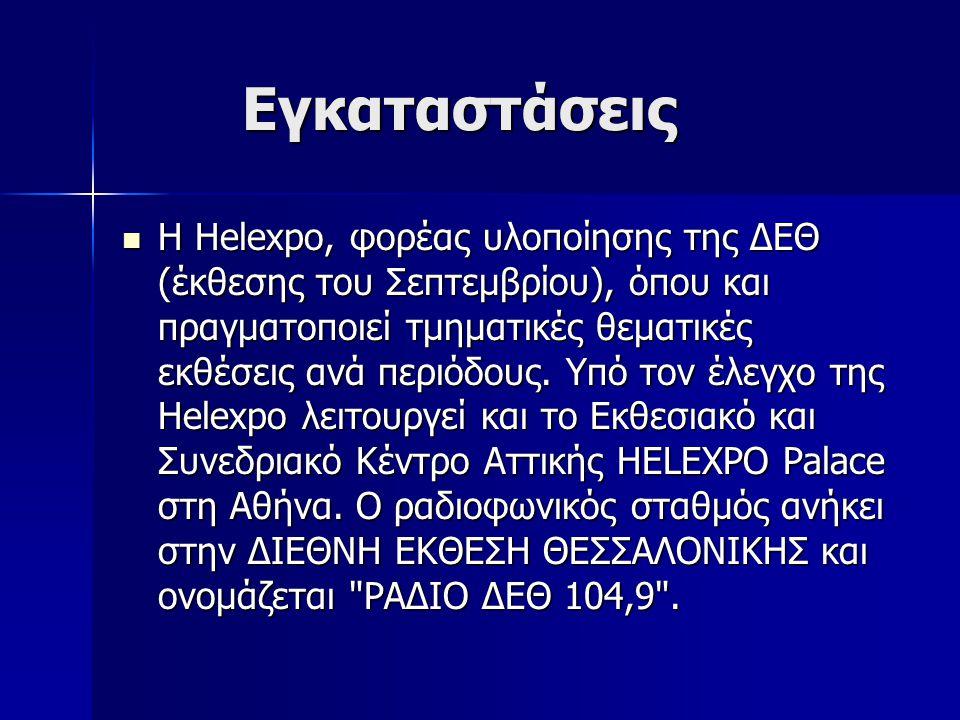 Εγκαταστάσεις Εγκαταστάσεις Η Helexpo, φορέας υλοποίησης της ΔΕΘ (έκθεσης του Σεπτεμβρίου), όπου και πραγματοποιεί τμηματικές θεματικές εκθέσεις ανά περιόδους.