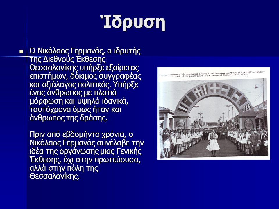 Ίδρυση Ίδρυση Ο Νικόλαος Γερμανός, ο ιδρυτής της Διεθνούς Έκθεσης Θεσσαλονίκης υπήρξε εξαίρετος επιστήμων, δόκιμος συγγραφέας και αξιόλογος πολιτικός.