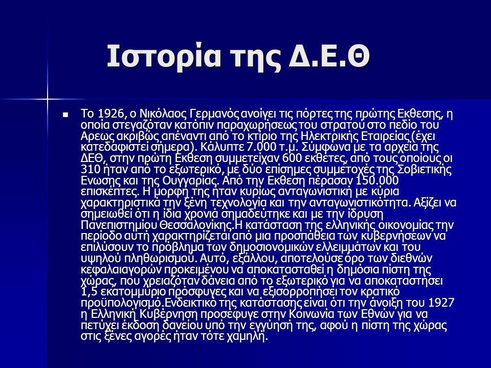 Γεγονότα στο χώρο της ΔΕΘ 1926: Ξεκινάει τη λειτουργία του ο Ραδιοσταθμός Θεσσαλονίκης, από τον ραδιοηλεκτρολόγο Χρίστο Τσιγγιρίδη.