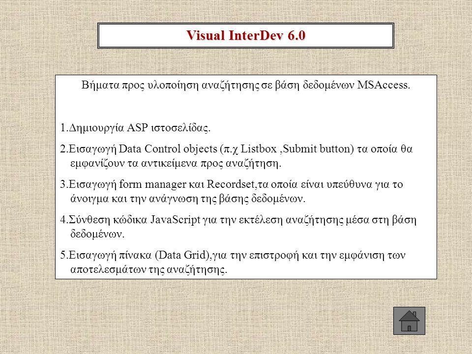 Visual InterDev 6.0 Βήματα προς υλοποίηση αναζήτησης σε βάση δεδομένων MSAccess. 1.Δημιουργία ASP ιστοσελίδας. 2.Εισαγωγή Data Control objects (π.χ Li