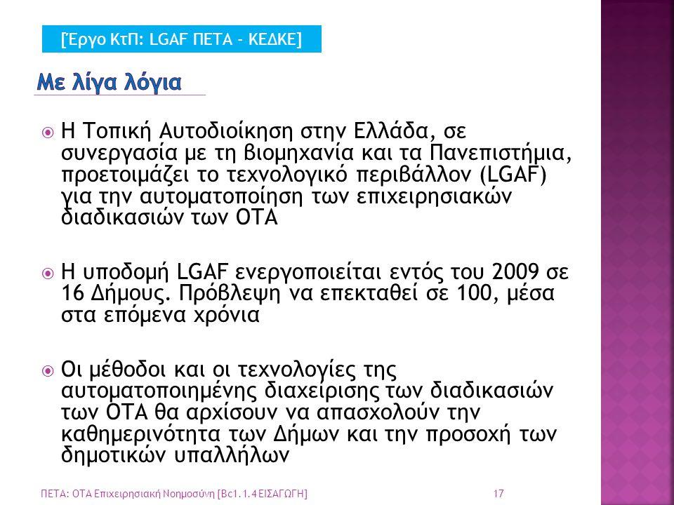  Η Τοπική Αυτοδιοίκηση στην Ελλάδα, σε συνεργασία με τη βιομηχανία και τα Πανεπιστήμια, προετοιμάζει το τεχνολογικό περιβάλλον (LGAF) για την αυτοματοποίηση των επιχειρησιακών διαδικασιών των ΟΤΑ  Η υποδομή LGAF ενεργοποιείται εντός του 2009 σε 16 Δήμους.