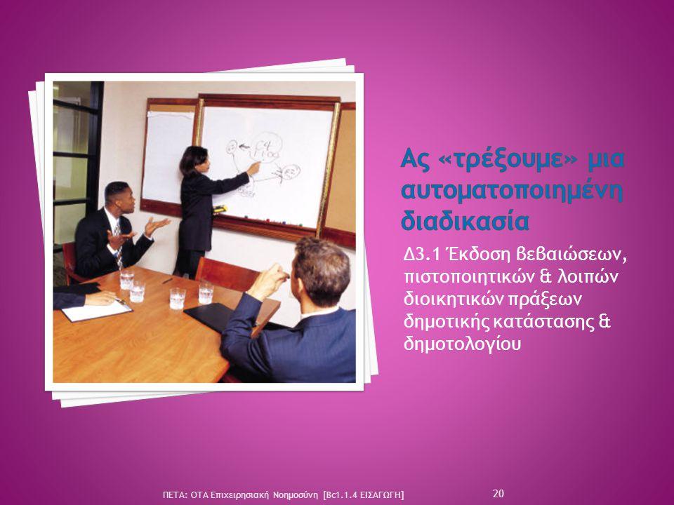 Δ3.1 Έκδοση βεβαιώσεων, πιστοποιητικών & λοιπών διοικητικών πράξεων δημοτικής κατάστασης & δημοτολογίου ΠΕΤΑ: ΟΤΑ Επιχειρησιακή Νοημοσύνη [Bc1.1.4 ΕΙΣΑΓΩΓΗ] 20