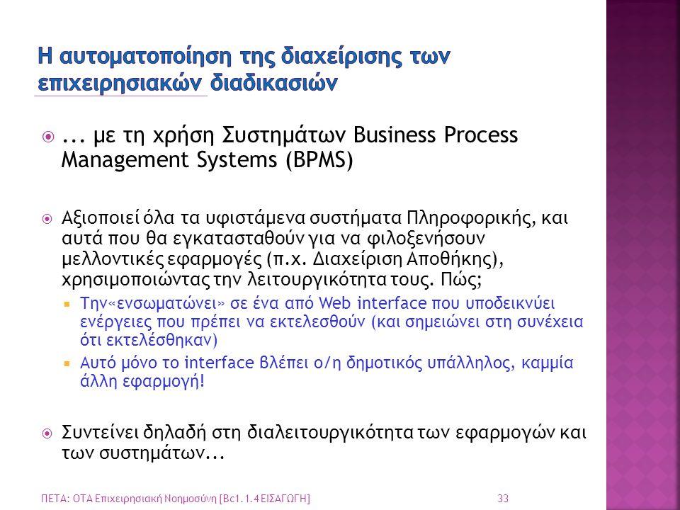 ... με τη χρήση Συστημάτων Business Process Management Systems (BPMS)  Αξιοποιεί όλα τα υφιστάμενα συστήματα Πληροφορικής, και αυτά που θα εγκαταστα