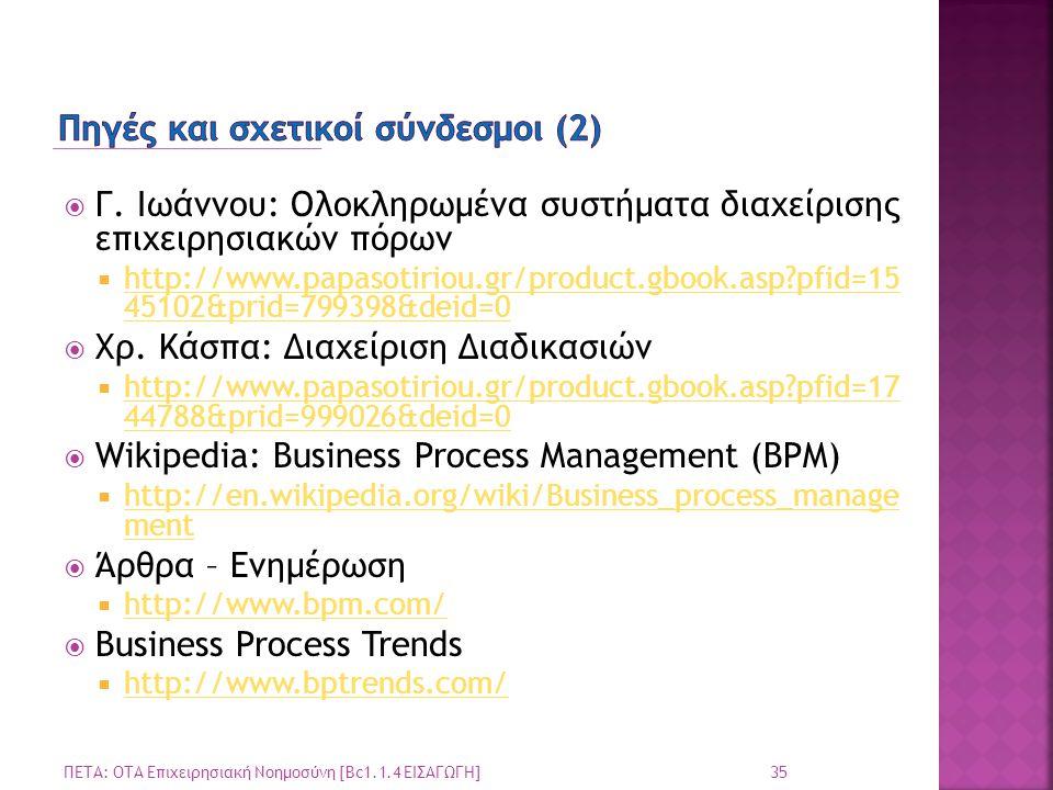  Γ. Ιωάννου: Ολοκληρωμένα συστήματα διαχείρισης επιχειρησιακών πόρων  http://www.papasotiriou.gr/product.gbook.asp?pfid=15 45102&prid=799398&deid=0
