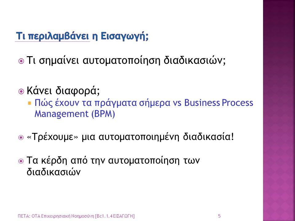  Τι σημαίνει αυτοματοποίηση διαδικασιών;  Κάνει διαφορά;  Πώς έχουν τα πράγματα σήμερα vs Business Process Management (BPM)  «Τρέχουμε» μια αυτοματοποιημένη διαδικασία.