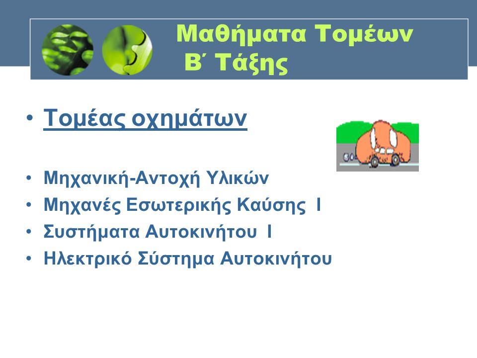 Τομέας οχημάτων Μηχανική-Αντοχή Υλικών Μηχανές Εσωτερικής Καύσης Ι Συστήματα Αυτοκινήτου Ι Ηλεκτρικό Σύστημα Αυτοκινήτου Μαθήματα Τομέων Β΄ Τάξης
