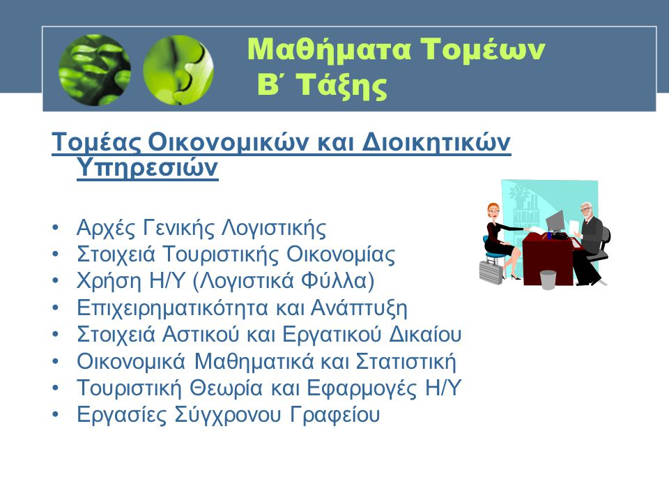 Μαθήματα Τομέων Β΄ Τάξης Τομέας Οικονομικών και Διοικητικών Υπηρεσιών Αρχές Γενικής Λογιστικής Στοιχειά Τουριστικής Οικονομίας Χρήση Η/Υ (Λογιστικά Φύ