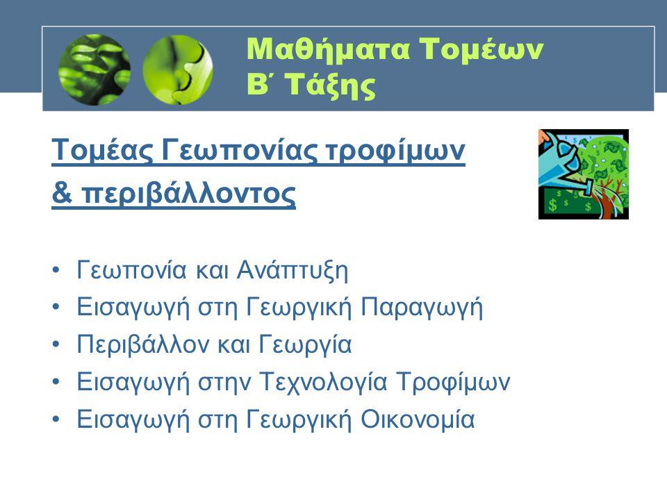 Μαθήματα Τομέων Β΄ Τάξης Τομέας Γεωπονίας τροφίμων & περιβάλλοντος Γεωπονία και Ανάπτυξη Εισαγωγή στη Γεωργική Παραγωγή Περιβάλλον και Γεωργία Εισαγωγ