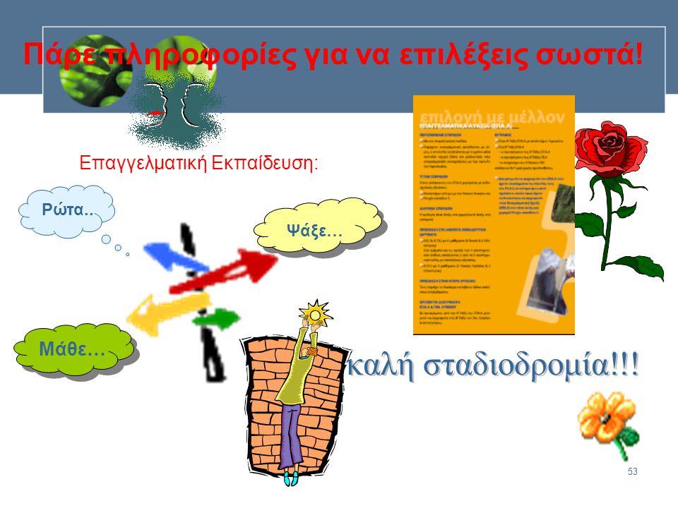 53 Ρώτα.. Ψάξε… Μάθε… Επαγγελματική Εκπαίδευση: Πάρε πληροφορίες για να επιλέξεις σωστά! καλή σταδιοδρομία!!!