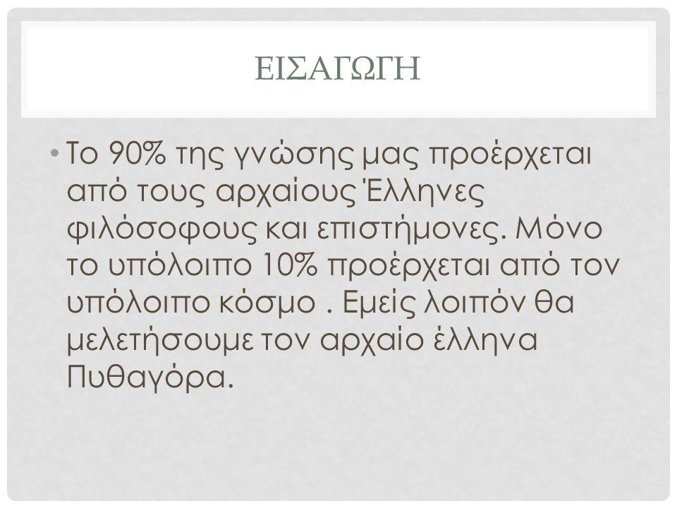 ΕΙΣΑΓΩΓΗ Το 90% της γνώσης μας προέρχεται από τους αρχαίους Έλληνες φιλόσοφους και επιστήμονες.