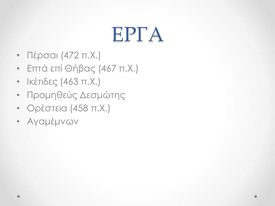 ΕΡΓΑ Πέρσαι (472 π.Χ.) Επτά επί Θήβας (467 π.Χ.) Ικέτιδες (463 π.X.) Προμηθεύς Δεσμώτης Ορέστεια (458 π.Χ.) Αγαμέμνων