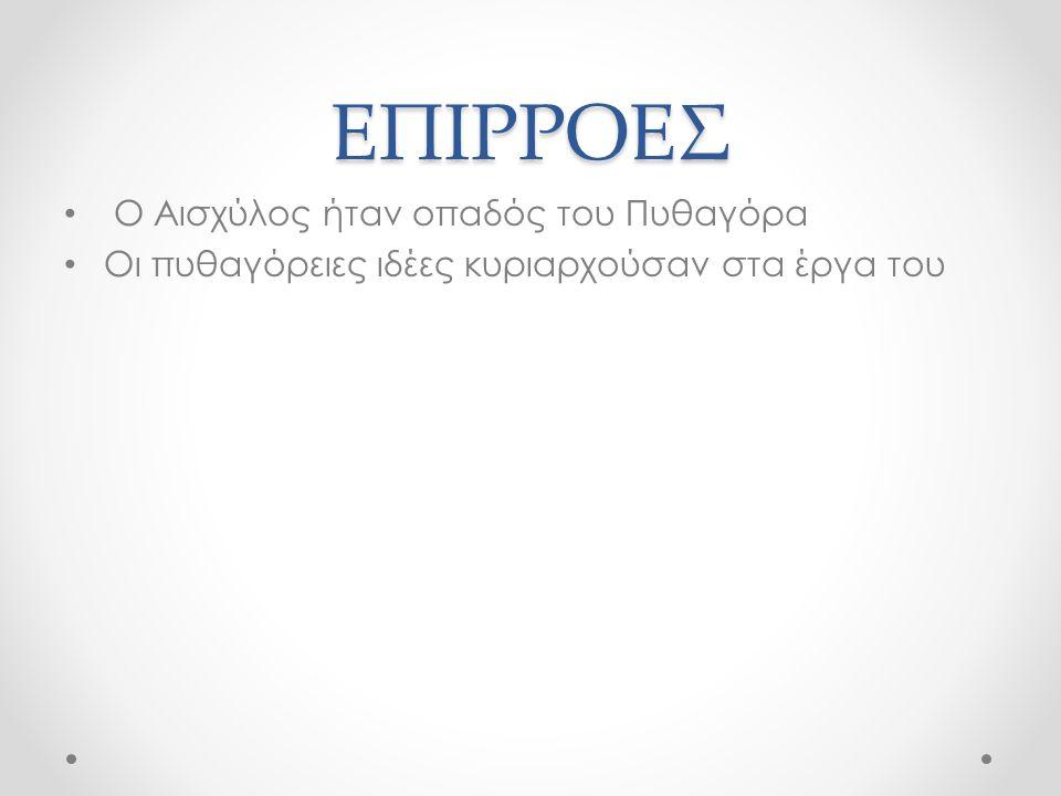 ΠΗΓΕΣ http://www.gnomikologikon.gr/authquotes.php?au th=964 http://www.gnomikologikon.gr/authquotes.php?au th=964 http://el.wikipedia.org/wiki/%CE%91%CE%B9%CF%8 3%CF%87%CF%8D%CE%BB%CE%BF%CF%82