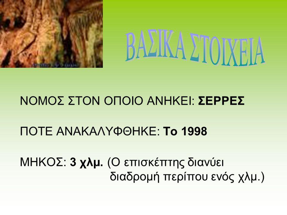 ΠΕΡΙΓΡΑΦΗ ΣΠHΛAIΟΥ Θεωρείται ένα από τα καλύτερα, όχι μόνο της Ελλάδας αλλά και εως ένα από τα ομορφότερα της Ευρώπης με εξαιρετικό πλούσιο σταλαγμιτικό και σταλακτιτικό διάκοσμο.