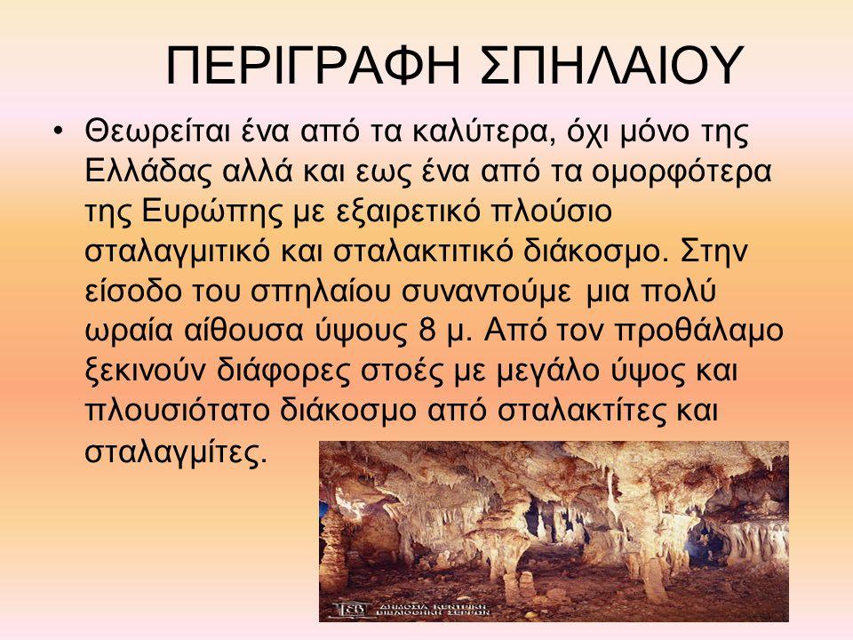 ΠΕΡΙΓΡΑΦΗ ΣΠHΛAIΟΥ Θεωρείται ένα από τα καλύτερα, όχι μόνο της Ελλάδας αλλά και εως ένα από τα ομορφότερα της Ευρώπης με εξαιρετικό πλούσιο σταλαγμιτι