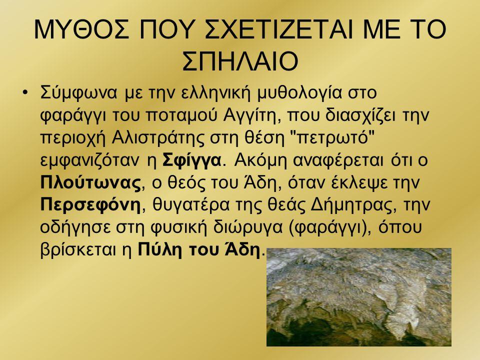 ΜΥΘΟΣ ΠΟΥ ΣΧΕΤΙΖΕΤΑΙ ΜΕ ΤΟ ΣΠΗΛΑΙΟ Σύμφωνα με την ελληνική μυθολογία στο φαράγγι του ποταμού Αγγίτη, που διασχίζει την περιοχή Αλιστράτης στη θέση