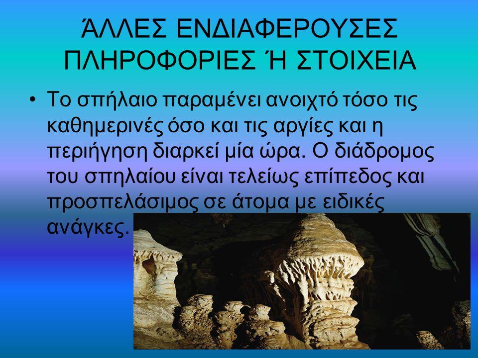 ΠΗΓΕΣ www.showcaves.gr www.wikipedia.org