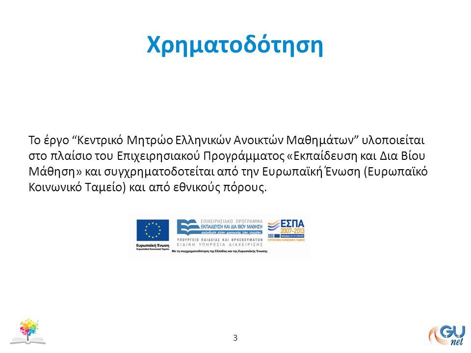 Χρηματοδότηση Το έργο Κεντρικό Μητρώο Ελληνικών Ανοικτών Μαθημάτων υλοποιείται στο πλαίσιο του Επιχειρησιακού Προγράμματος «Εκπαίδευση και Δια Βίου Μάθηση» και συγχρηματοδοτείται από την Ευρωπαϊκή Ένωση (Ευρωπαϊκό Κοινωνικό Ταμείο) και από εθνικούς πόρους.