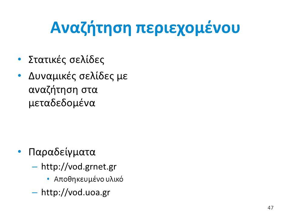 Αναζήτηση περιεχομένου Στατικές σελίδες Δυναμικές σελίδες με αναζήτηση στα μεταδεδομένα Παραδείγματα – http://vod.grnet.gr Aποθηκευμένο υλικό – http://vod.uoa.gr 47
