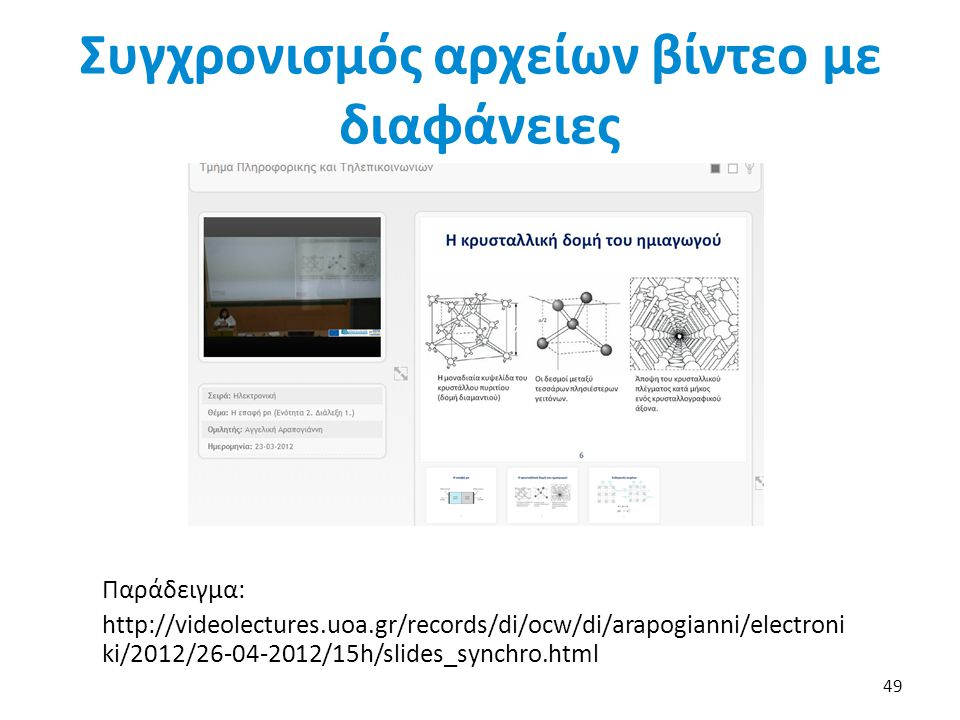Παράδειγμα: http://videolectures.uoa.gr/records/di/ocw/di/arapogianni/electroni ki/2012/26-04-2012/15h/slides_synchro.html Συγχρονισμός αρχείων βίντεο με διαφάνειες 49