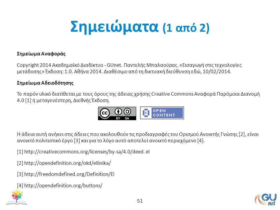 Σημειώματα (1 από 2) Σημείωμα Αναφοράς Copyright 2014 Ακαδημαϊκό Διαδίκτυο - GUnet.