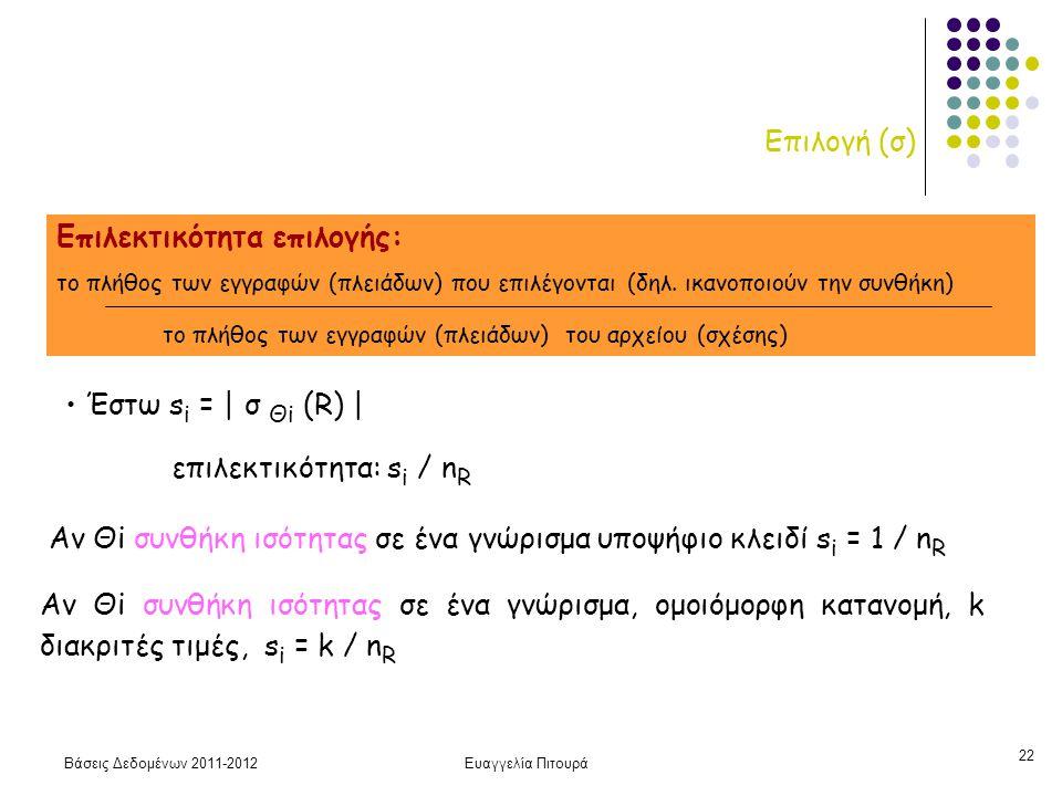 Βάσεις Δεδομένων 2011-2012Ευαγγελία Πιτουρά 22 Επιλογή (σ) Επιλεκτικότητα επιλογής: το πλήθος των εγγραφών (πλειάδων) που επιλέγονται (δηλ.