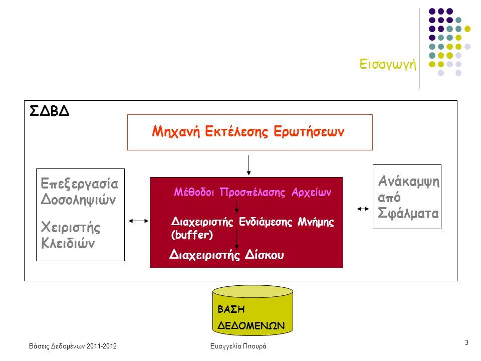 Βάσεις Δεδομένων 2011-2012Ευαγγελία Πιτουρά 24 Επιλογή: Συνθήκη Ισότητας Ε2 Δυαδική αναζήτηση Μπορεί να χρησιμοποιηθεί μόνο αν το αρχείο είναι διατεταγμένο με βάση το Α (δηλαδή, το γνώρισμα της επιλογής)  log ( b R )  Εύρεση της πρώτης  SC(A, r)/f R  - 1 Εύρεση των υπόλοιπων + Αν το Α υποψήφιο κλειδί; b R : αριθμός blocks της σχέσης R SC(A, R): μέσος αριθμός πλειάδων που ικανοποιεί μια συνθήκη f R : παράγοντας ομαδοποίησης