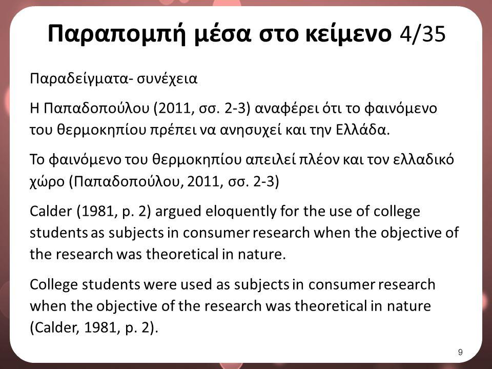 Παραπομπή μέσα στο κείμενο 4/35 Παραδείγματα- συνέχεια Η Παπαδοπούλου (2011, σσ.