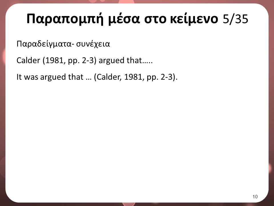 Παραπομπή μέσα στο κείμενο 5/35 Παραδείγματα- συνέχεια Calder (1981, pp.