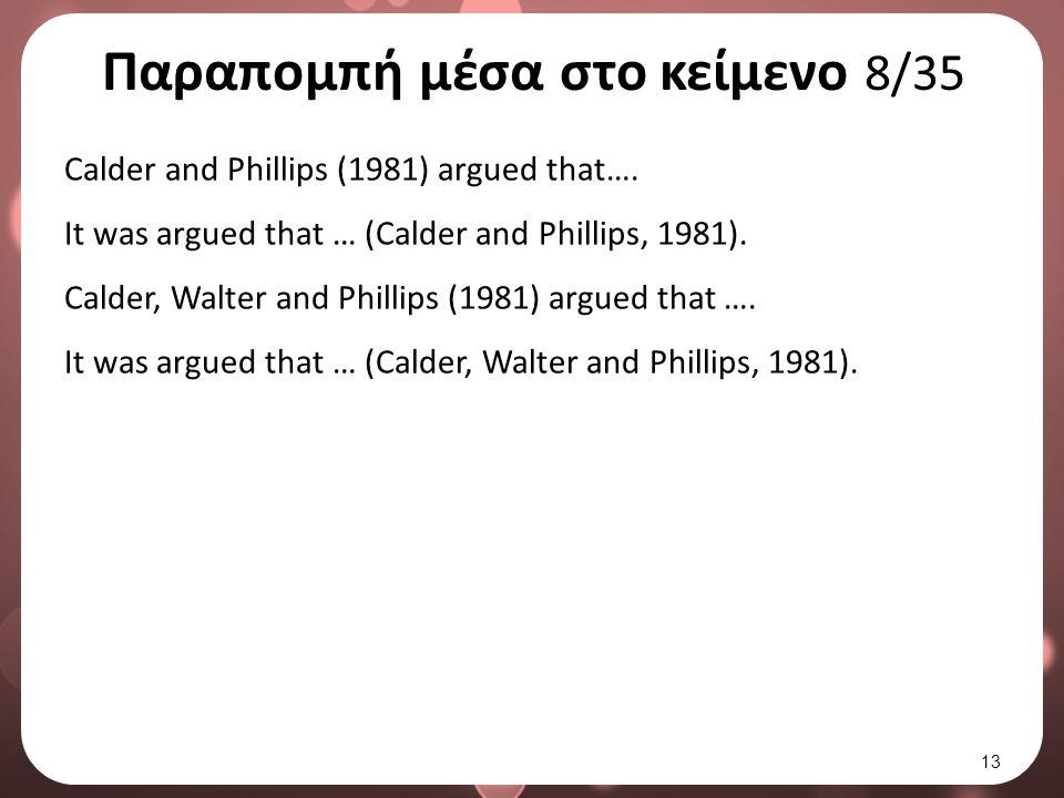 Παραπομπή μέσα στο κείμενο 8/35 Calder and Phillips (1981) argued that….
