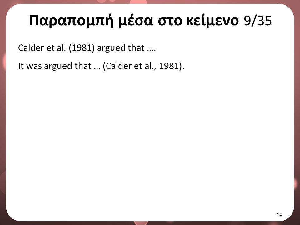 Παραπομπή μέσα στο κείμενο 9/35 Calder et al. (1981) argued that ….