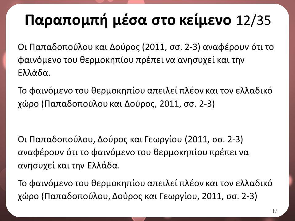 Παραπομπή μέσα στο κείμενο 12/35 Οι Παπαδοπούλου και Δούρος (2011, σσ.