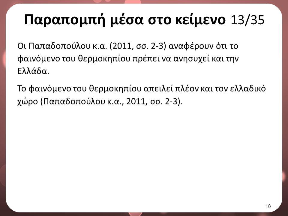 Παραπομπή μέσα στο κείμενο 13/35 Οι Παπαδοπούλου κ.α.
