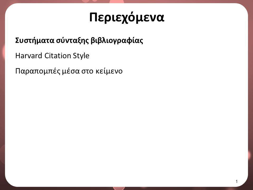 Παραπομπή μέσα στο κείμενο 7/35 Οι Παπαδοπούλου, Δούρος και Γεωργίου (2011) αναφέρουν ότι το φαινόμενο του θερμοκηπίου πρέπει να ανησυχεί και την Ελλάδα.