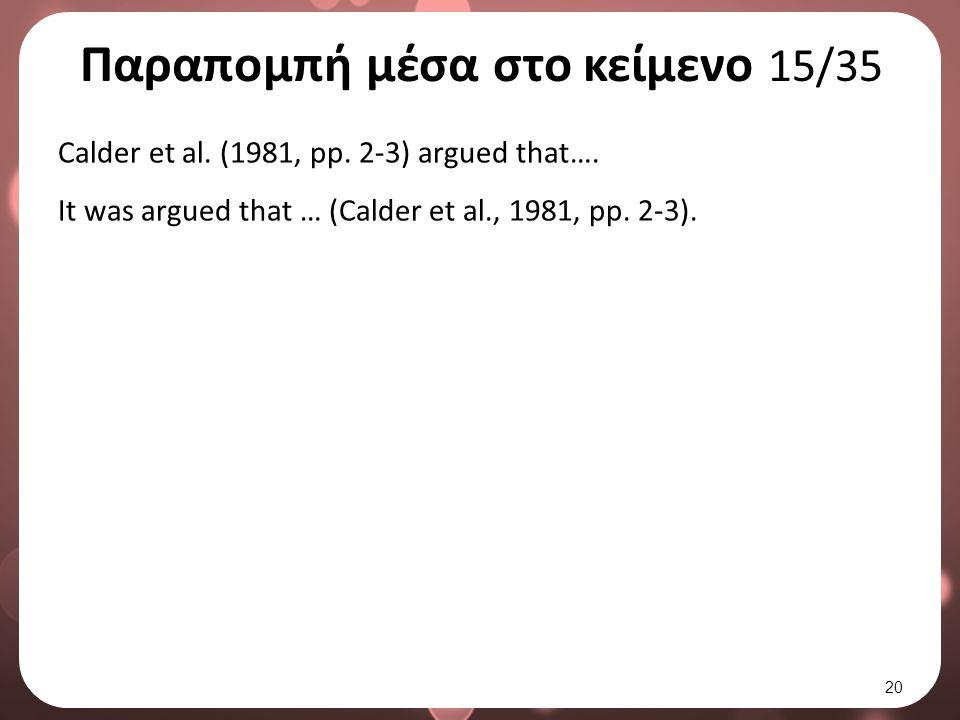 Παραπομπή μέσα στο κείμενο 15/35 Calder et al. (1981, pp.
