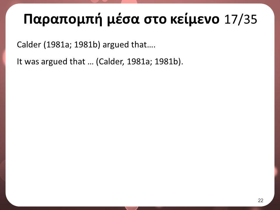 Παραπομπή μέσα στο κείμενο 17/35 Calder (1981a; 1981b) argued that….