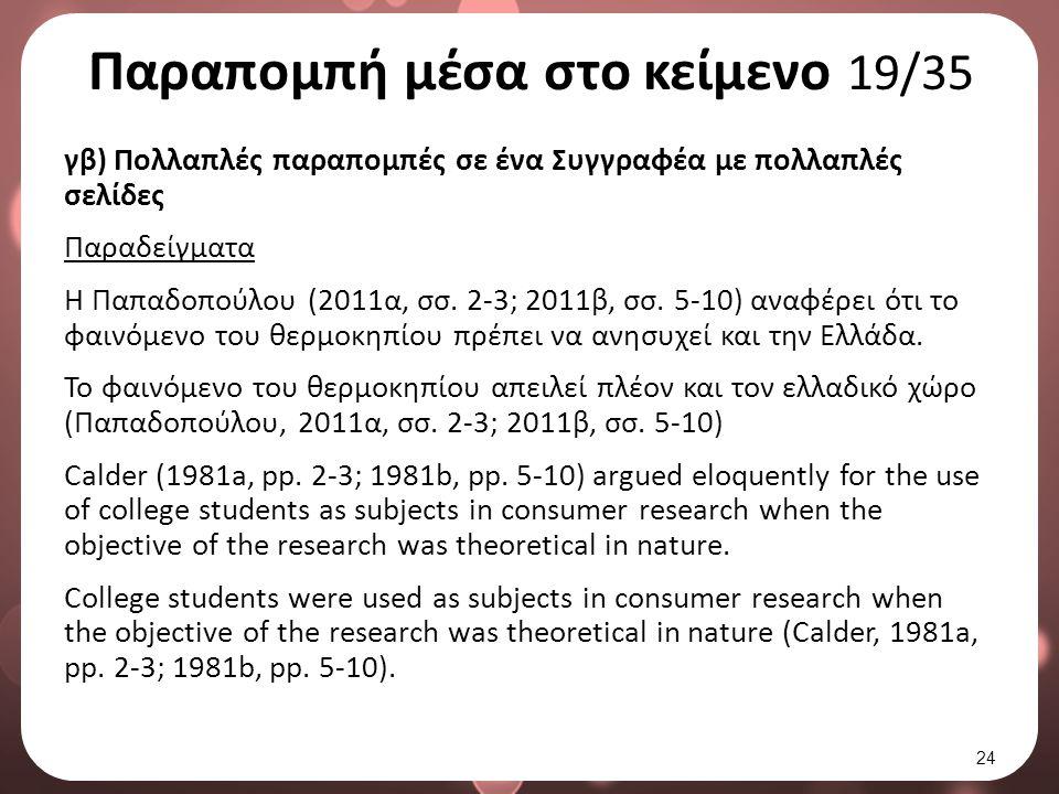 Παραπομπή μέσα στο κείμενο 19/35 γβ) Πολλαπλές παραπομπές σε ένα Συγγραφέα με πολλαπλές σελίδες Παραδείγματα Η Παπαδοπούλου (2011α, σσ.