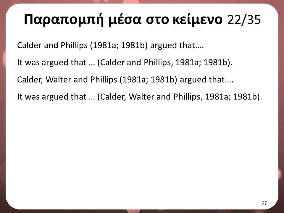 Παραπομπή μέσα στο κείμενο 22/35 Calder and Phillips (1981a; 1981b) argued that….