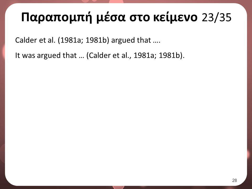 Παραπομπή μέσα στο κείμενο 23/35 Calder et al. (1981a; 1981b) argued that ….