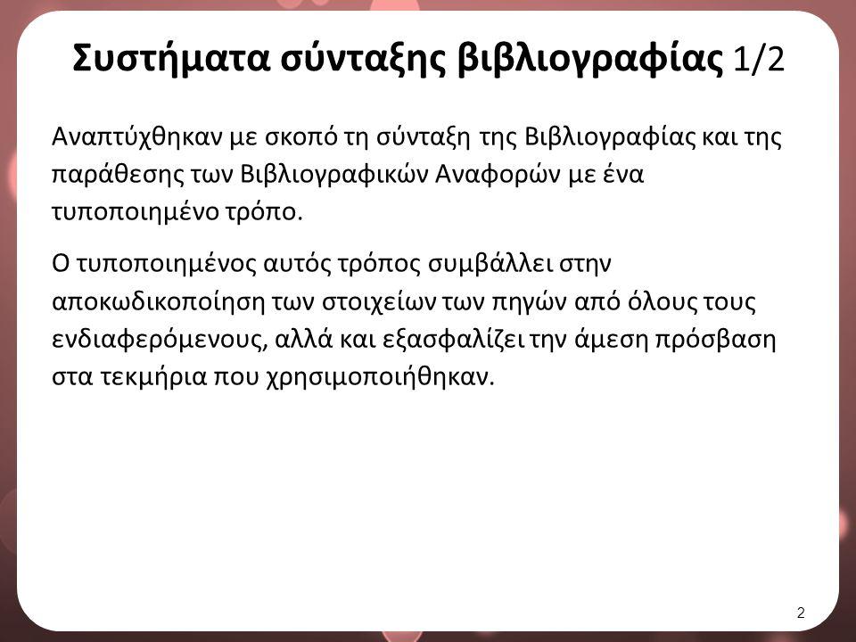 Παραπομπή μέσα στο κείμενο 18/35 γα) Πολλαπλές παραπομπές σε ένα Συγγραφέα με σελίδες Παραδείγματα Η Παπαδοπούλου (2011α, σ.