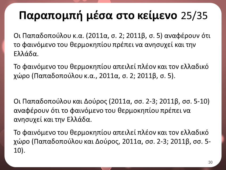 Παραπομπή μέσα στο κείμενο 25/35 Οι Παπαδοπούλου κ.α.