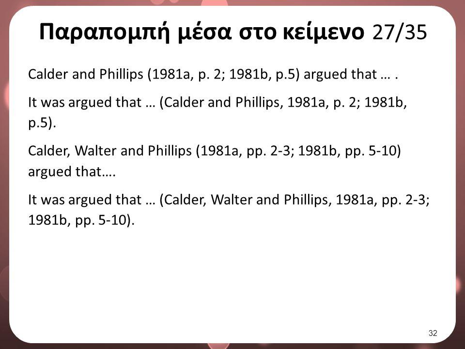 Παραπομπή μέσα στο κείμενο 27/35 Calder and Phillips (1981a, p.