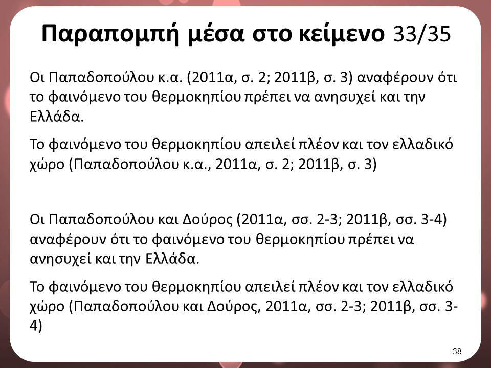 Παραπομπή μέσα στο κείμενο 33/35 Οι Παπαδοπούλου κ.α.