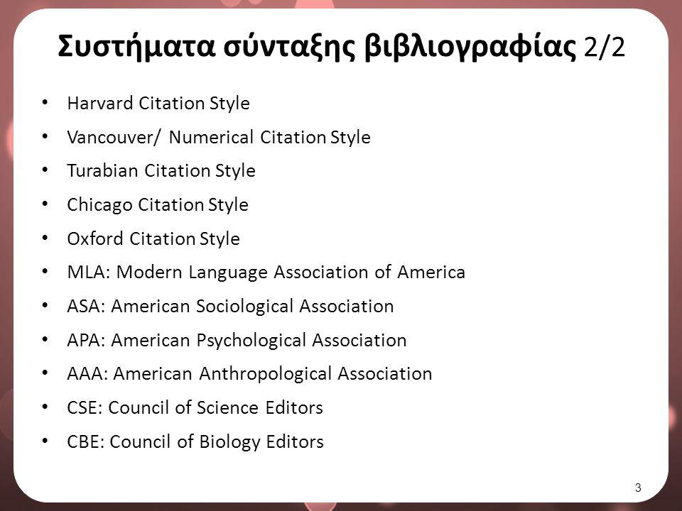 Harvard Citation Style 1/2 Το Σύστημα Harvard χρησιμοποιήθηκε αρχικά στην Βιολογία, αλλά κατέληξε να είναι το πιο προσφιλές σύστημα στις Ανθρωπιστικές και Κοινωνικές Επιστήμες, ενώ πολλά είναι τα Διεθνή περιοδικά που έχουν υιοθετήσει το συγκεκριμένο σύστημα.