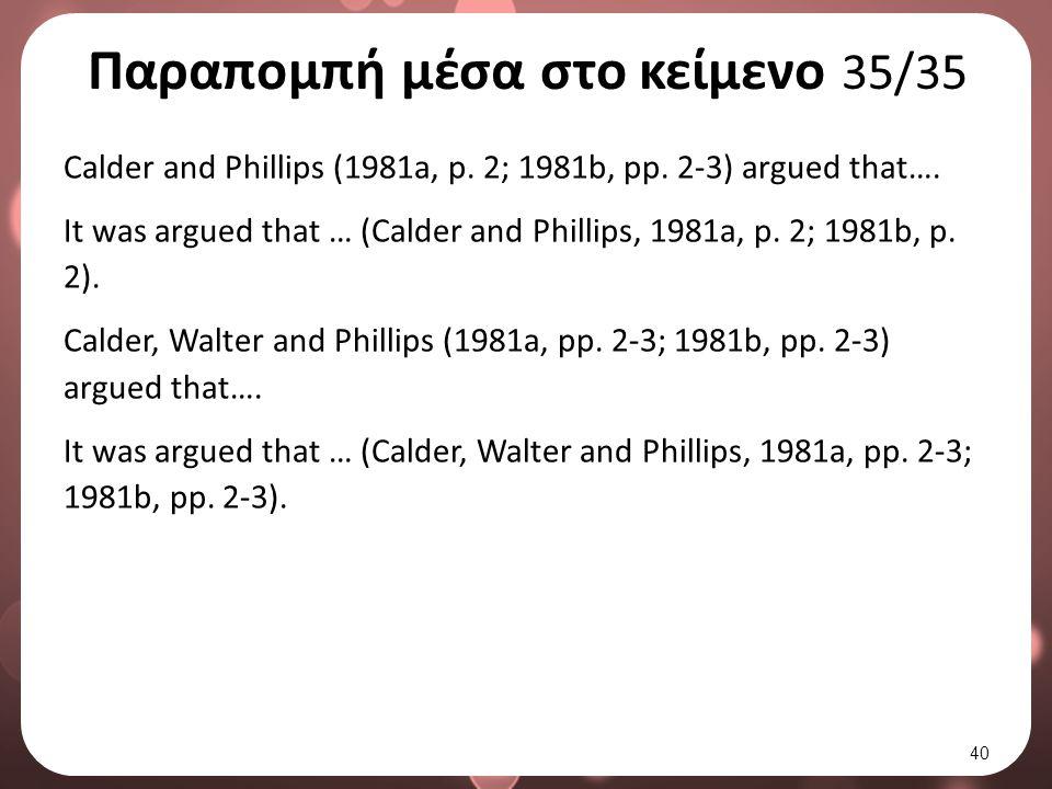 Παραπομπή μέσα στο κείμενο 35/35 Calder and Phillips (1981a, p.