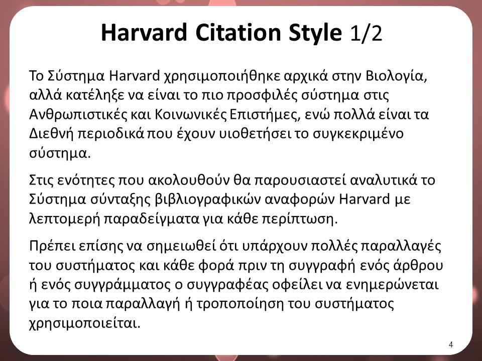 Παραπομπή μέσα στο κείμενο 20/35 γγ) Πολλαπλές παραπομπές σε περισσότερους του ενός Συγγραφείς Όταν πραγματοποιούνται παραπομπές σε άρθρα που έχει γράψει η ίδια ομάδα συγγραφέων την ίδια χρονιά έκδοσης.
