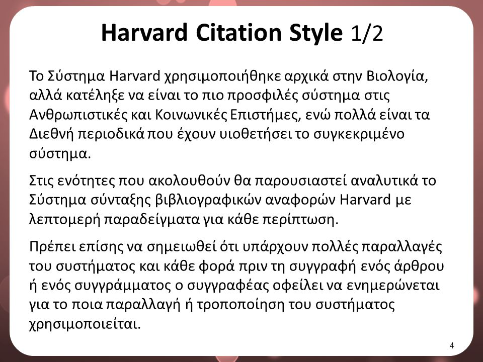 Harvard Citation Style 1/2 Το Σύστημα Harvard χρησιμοποιήθηκε αρχικά στην Βιολογία, αλλά κατέληξε να είναι το πιο προσφιλές σύστημα στις Ανθρωπιστικές